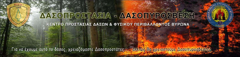 Κέντρο Προστασίας Δασών & Φυσικού Περιβάλλοντος Βύρωνα